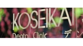 Koseikai Dental Clinic