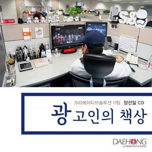 Công ty TNHH Daehong Communications Việt Nam